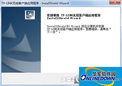 TL-WDN6200H免驱版网卡管理软件