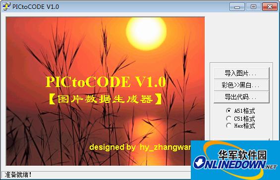 PICtoCODE图片数据生成工具