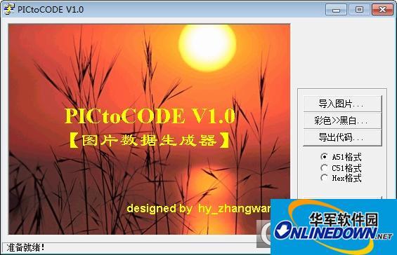 PICtoCODE图片数据生成器