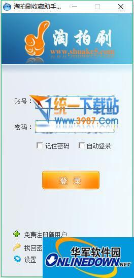 淘拍刷收藏助手  v1.5.1 绿色版