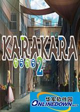 KARAKARA2反和谐补丁