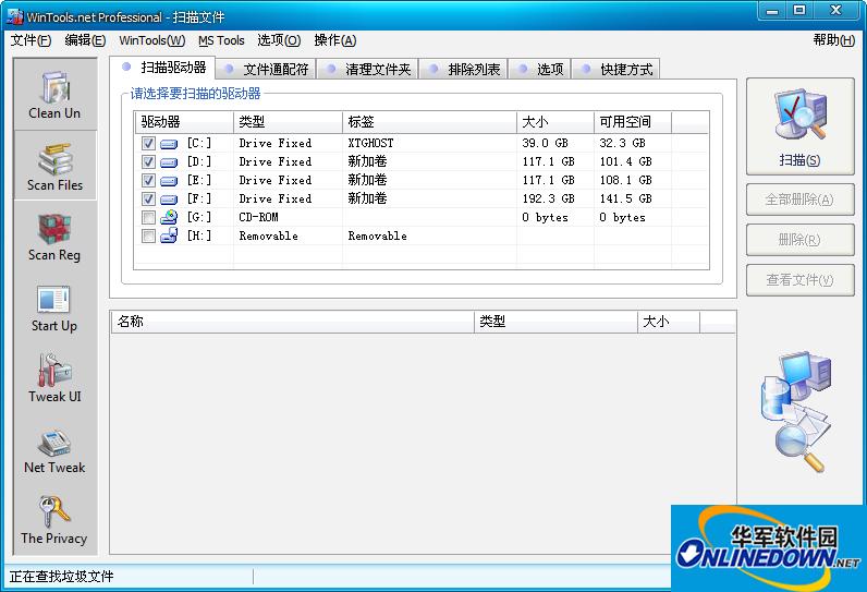 WinTools.net Pro 系统优化