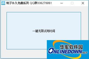 桃子百度网盘无限加速软件