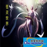 苍灵世界 1.1.0正式版