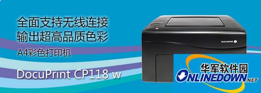 富士施乐cp118w打印机驱动