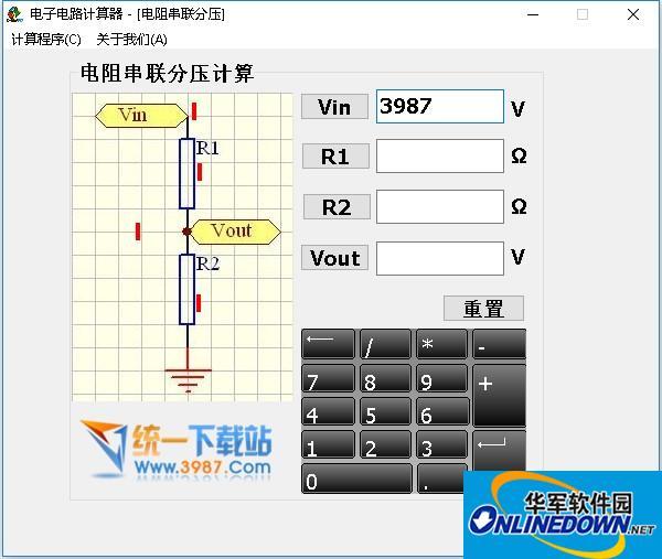 电子电路计算器  v1.0 绿色版