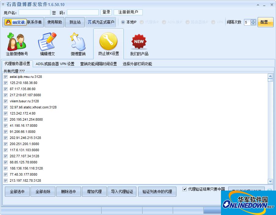 石青微博发送转发工具软件