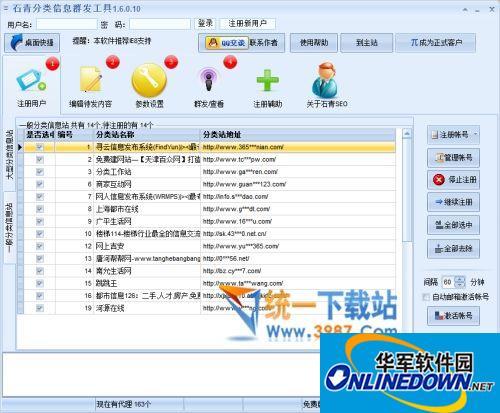 石青分类信息群发工具  v1.6.3.10 绿色免费版