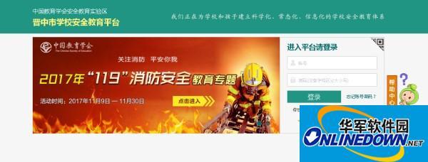 晋中市学校安全教育平台