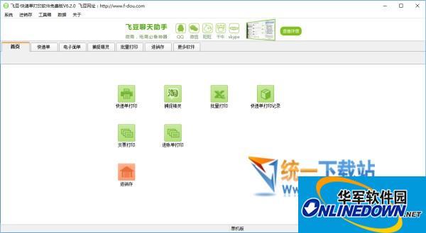 中通快递单打印软件(飞豆)  v6.3.9 官方免费版