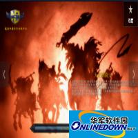 天启四骑士 1.3.8 PC版