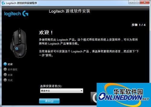 logitech罗技g810键盘驱动