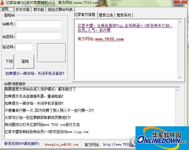 亿家安卓QQ名片刷赞工具