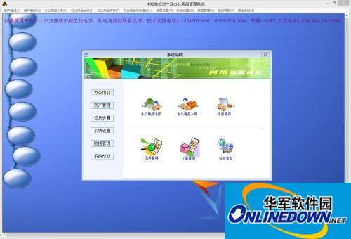 办公用品管理系统软件