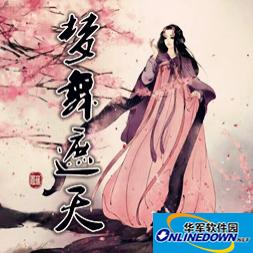 梦舞遮天【隐藏英雄密码】 3.1.009
