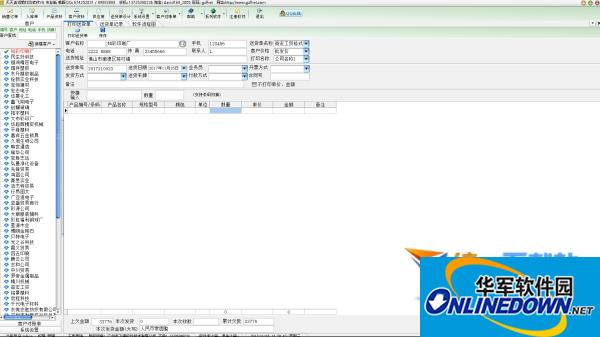 天天送货单打印软件  v6.0 官方版