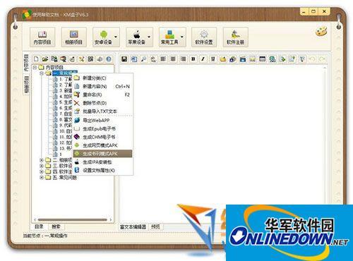 KM盒子(APK电子书制作软件)  v6.8.1.0 官方最新版