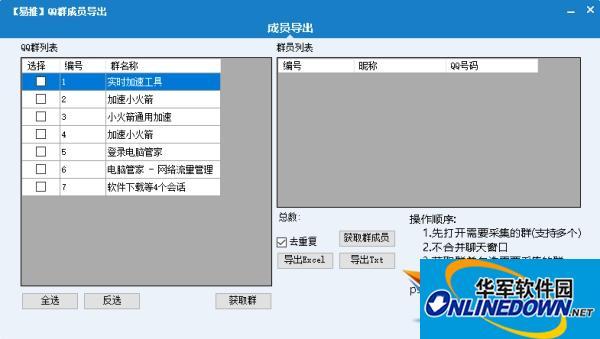易推QQ群成员导出软件  v1.0 lvseb