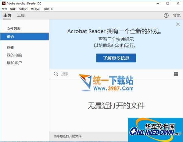 Adobe Acrobat Reader DC 2018 简体中文版