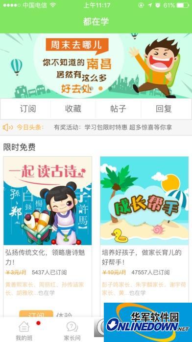 江西校讯通人人通app