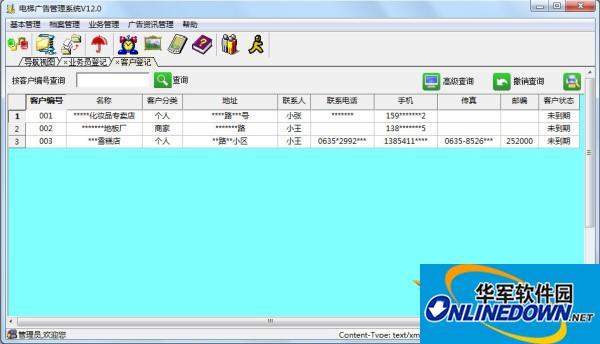兴华电梯广告管理系统  v12.0 官方版