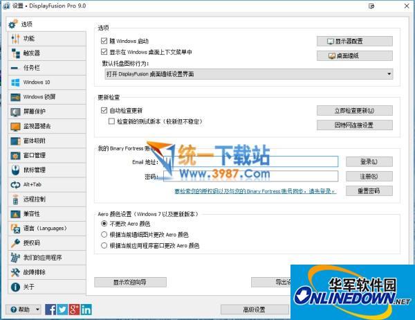 DisplayFusion(多显示器管理)
