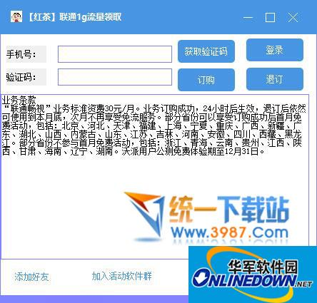红茶联通1G流量领取工具  v1.0 免费版