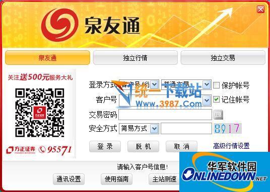 方正证券泉友通专业版  v6.60 官方安装版