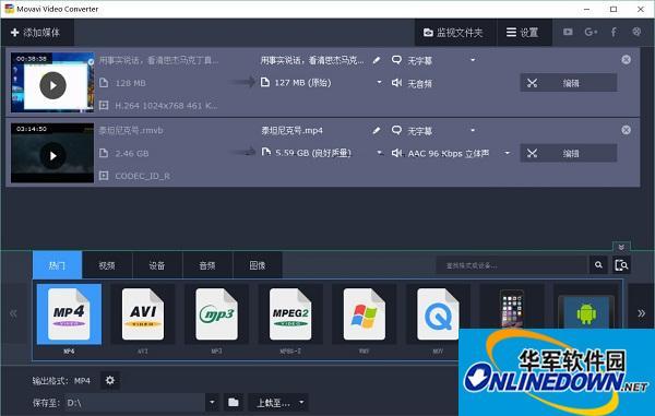 Movavi Video Converter(视频转换)  v18.1.0 中文特别版