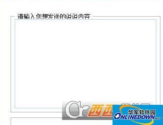 QQ空间神器(真正日刷上万)
