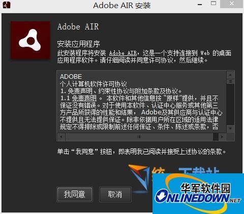 Adobe AIR(AIR运行环境)