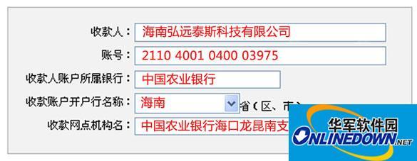 海南国税网报新电子钥匙驱动