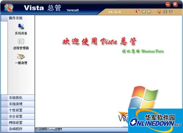 Vista总管  v2.0.1 官方中文版