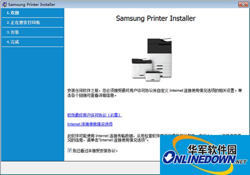 三星C1810W打印机驱动