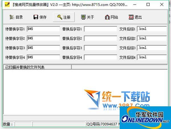 搜虎网页批量修改器