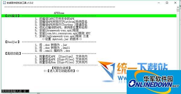 安卓轻松改工具  v1.0 免费版