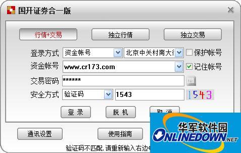 国开证券合一版网上交易系统