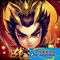 战三国 2.4.8 PC版