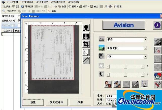 海南国税网上认证虹光软件