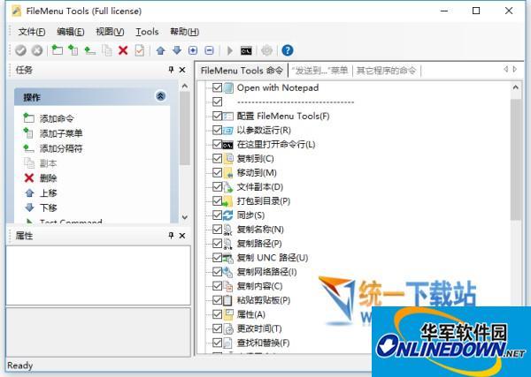 FileMenu Tools(右键菜单设置)