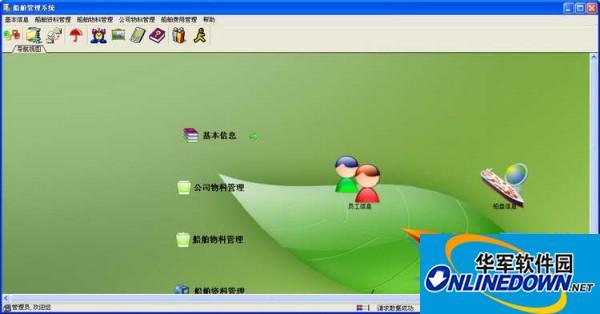 兴华船舶管理系统