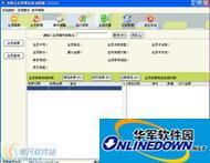 美萍会员管理系统2010 3.1