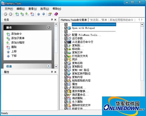 自定义Windows右键菜单工具FileMenu Tools