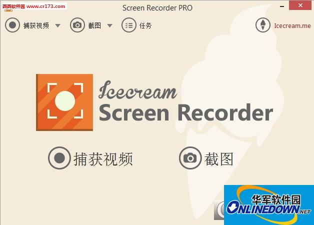 屏幕录像工具(IceCream Screen Recorder Pro)