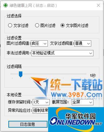 绿色健康上网软件  v1.02 绿色版