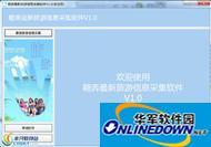 翱奔旅游信息采集软件 v1.0