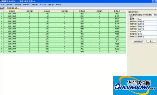 南昊通用评估软件