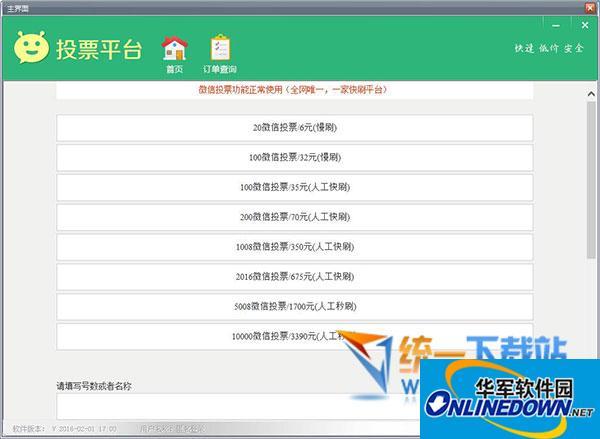 军软微信投票刷票器