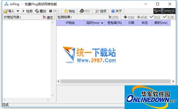 IP MASS Ping(测...