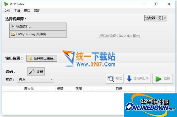 VidCoder 64位(DVD视频编辑)